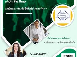สินเชื่อ โรงงาน บริษัท หจก SME เงินด่วน  บริษัท You Money  092-9080771