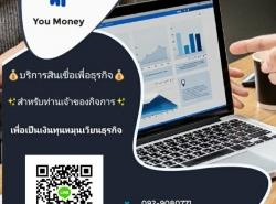 สินเชื่อ sme บริษัท You money  092-9080771