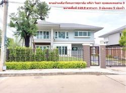 ขายบ้านเดี่ยว ศุภาลัย พรีม่า วิลล่า พุทธมณฑลสาย 3  พื้นที่ 119.9 ตร.ว 3 นอน 5 น้ำ